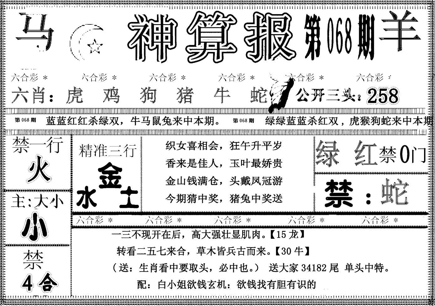 068期另神算报(黑白)