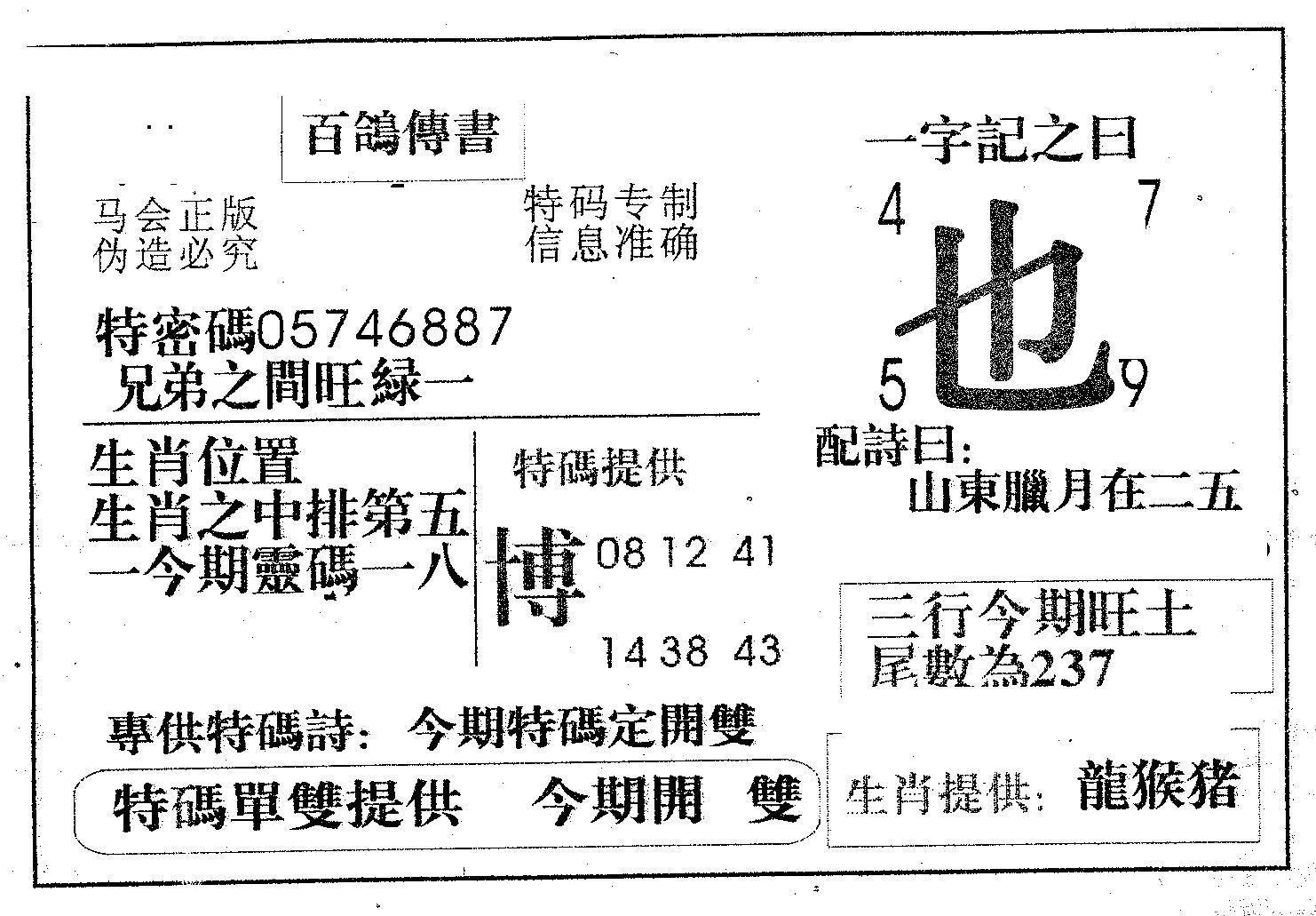 068期百鸽传书(黑白)