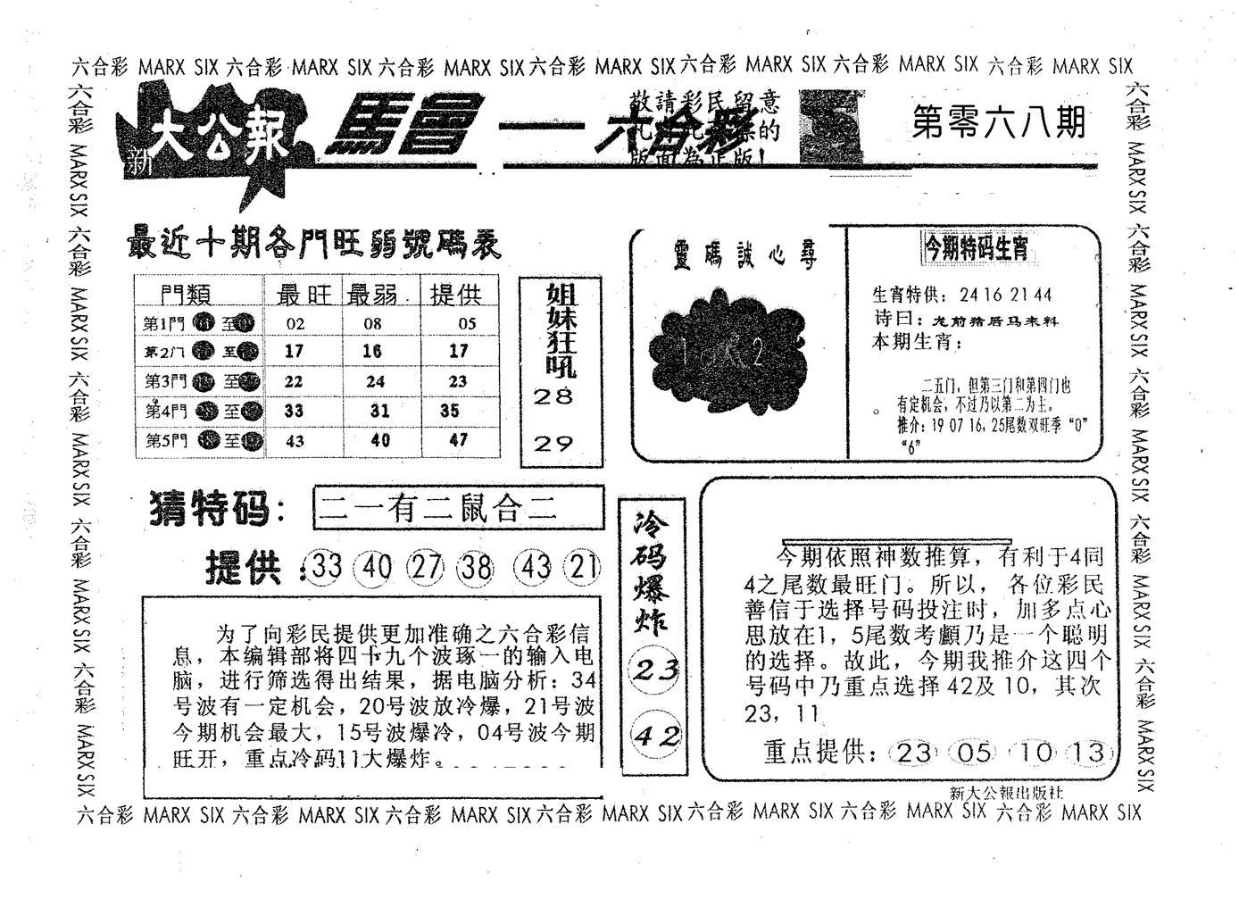 068期大公报(黑白)