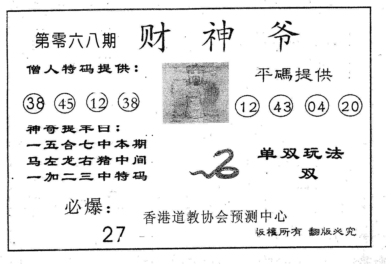 068期财神爷(黑白)