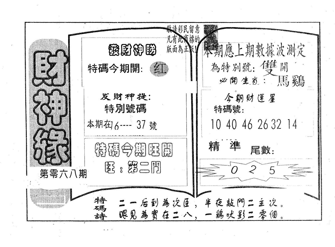 068期财神缘(黑白)