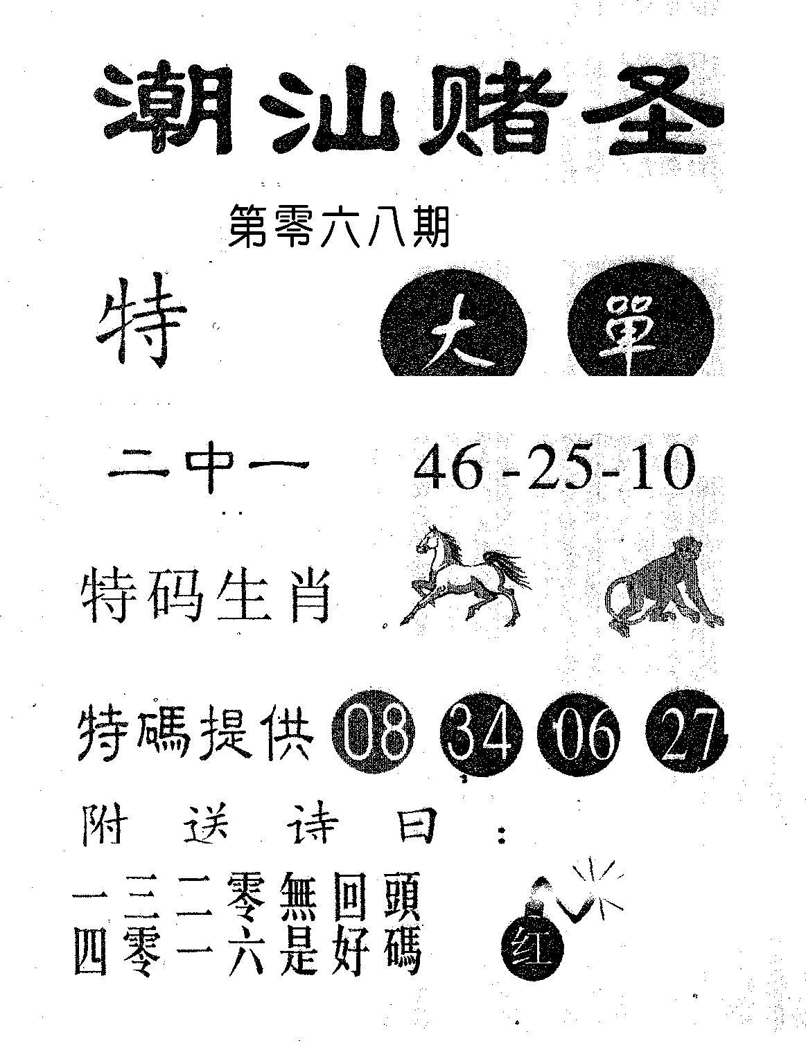 068期潮汕赌圣(黑白)