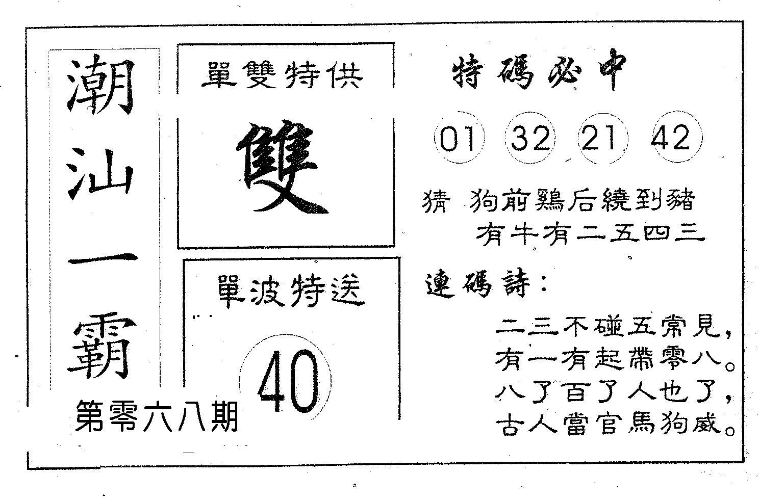 068期潮汕一霸A(黑白)