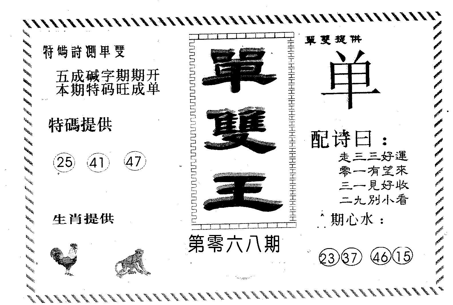 068期单双王B(黑白)