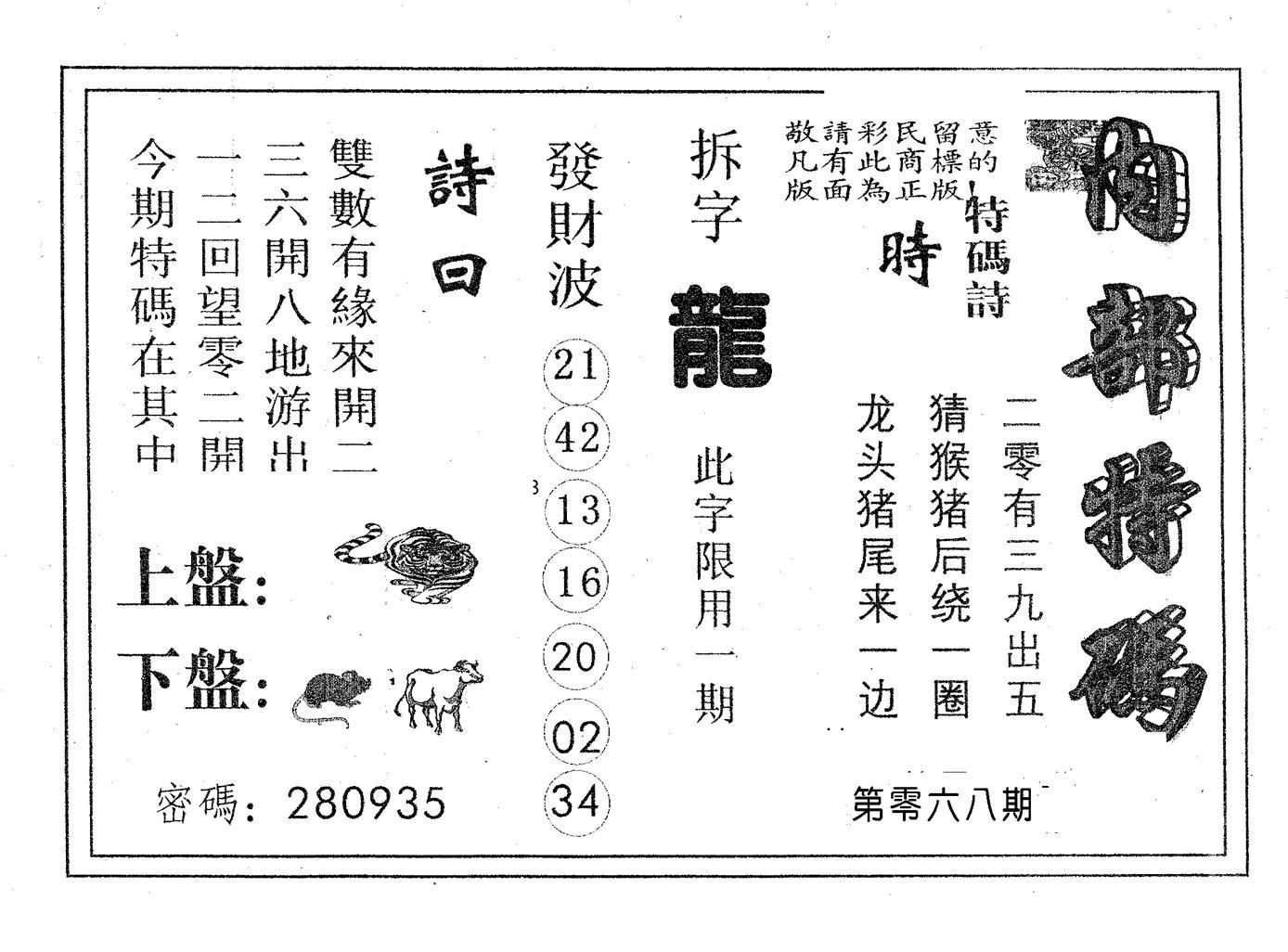 068期内部特码(黑白)