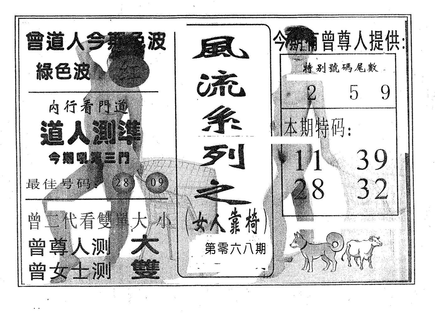 068期风流系列-3(黑白)