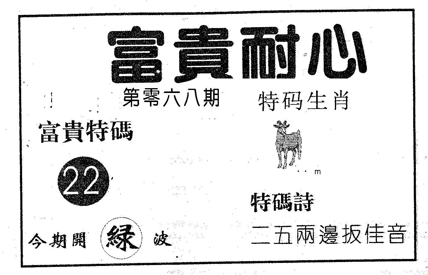 068期富贵耐心(黑白)