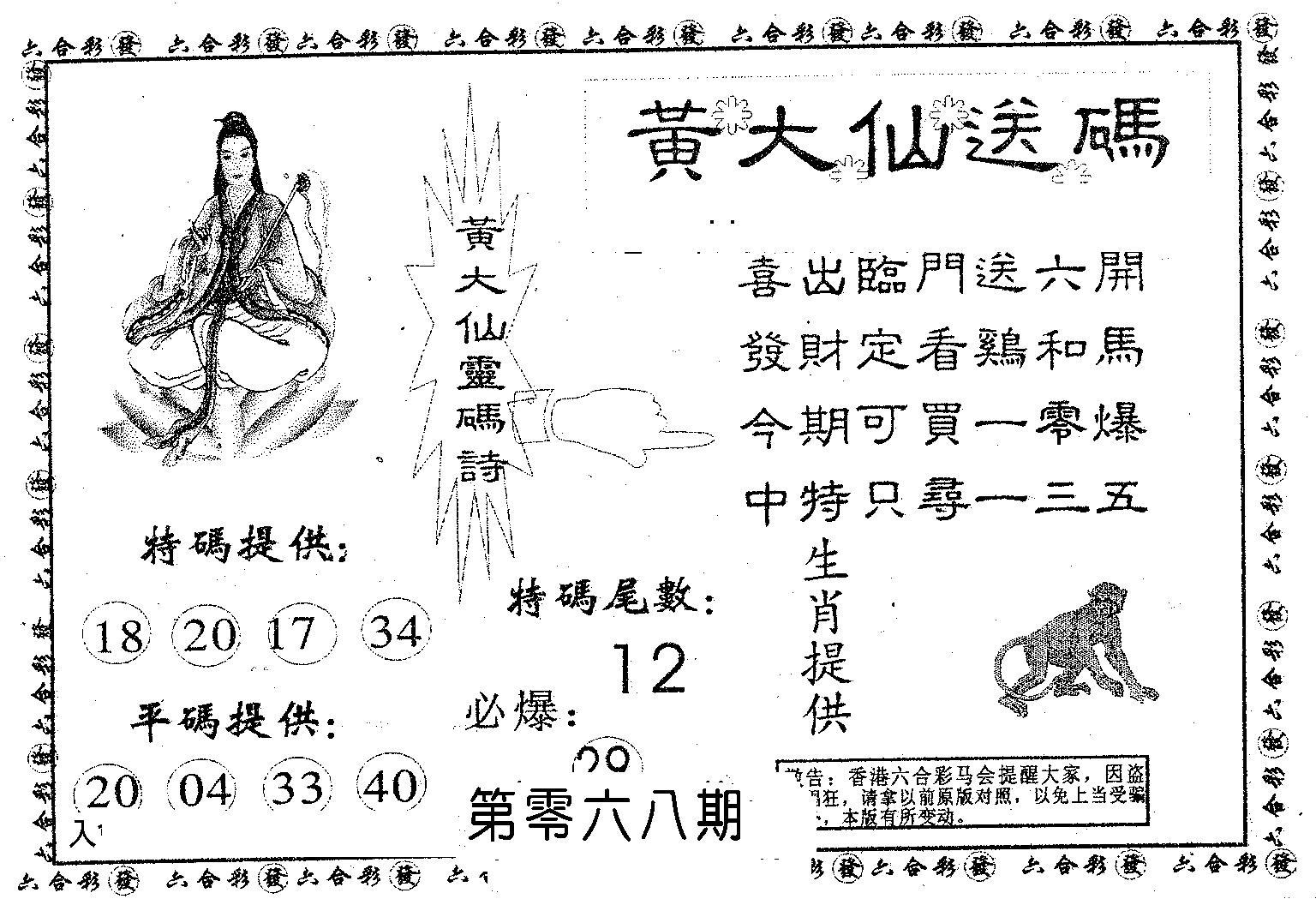 068期黄大仙送码A(黑白)