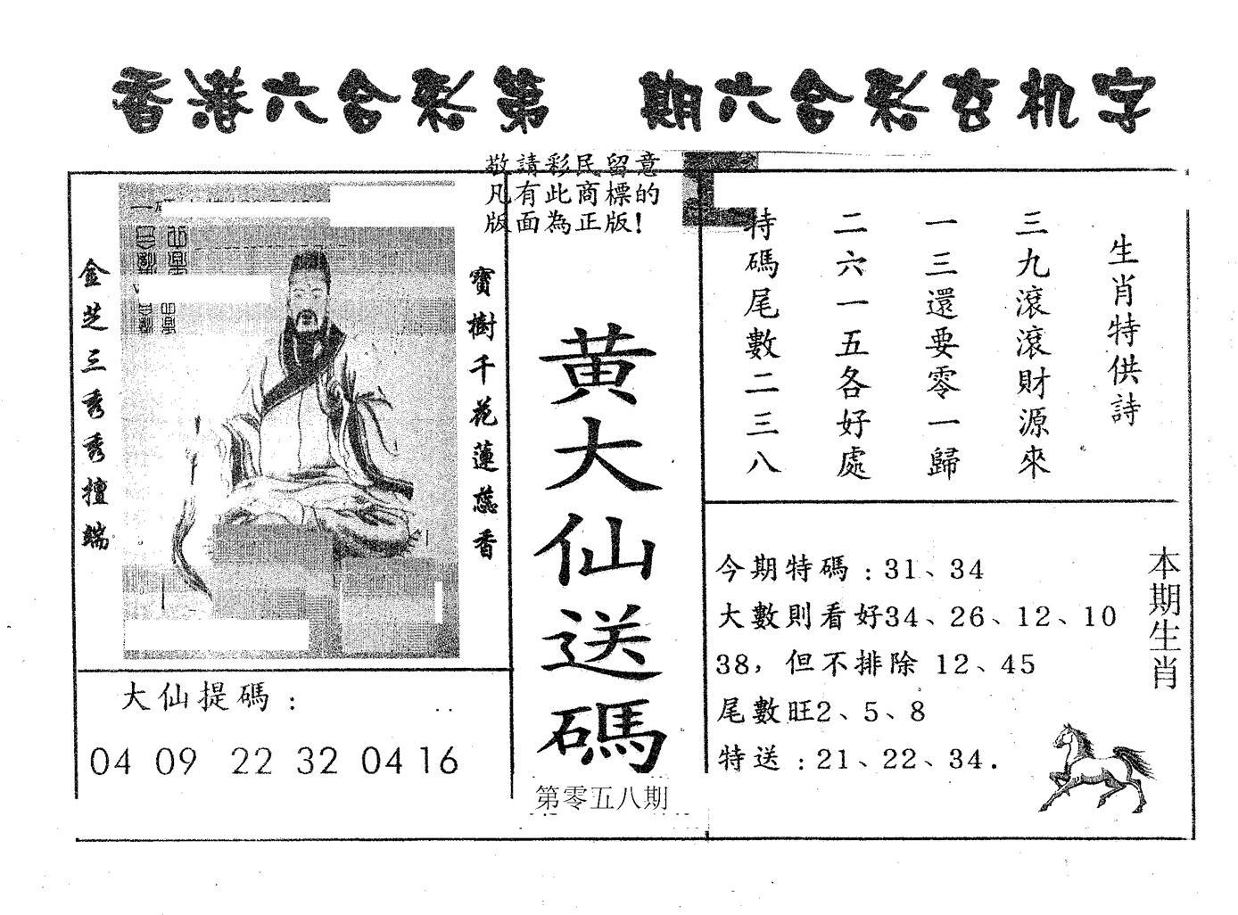 068期黄大仙送码B(黑白)