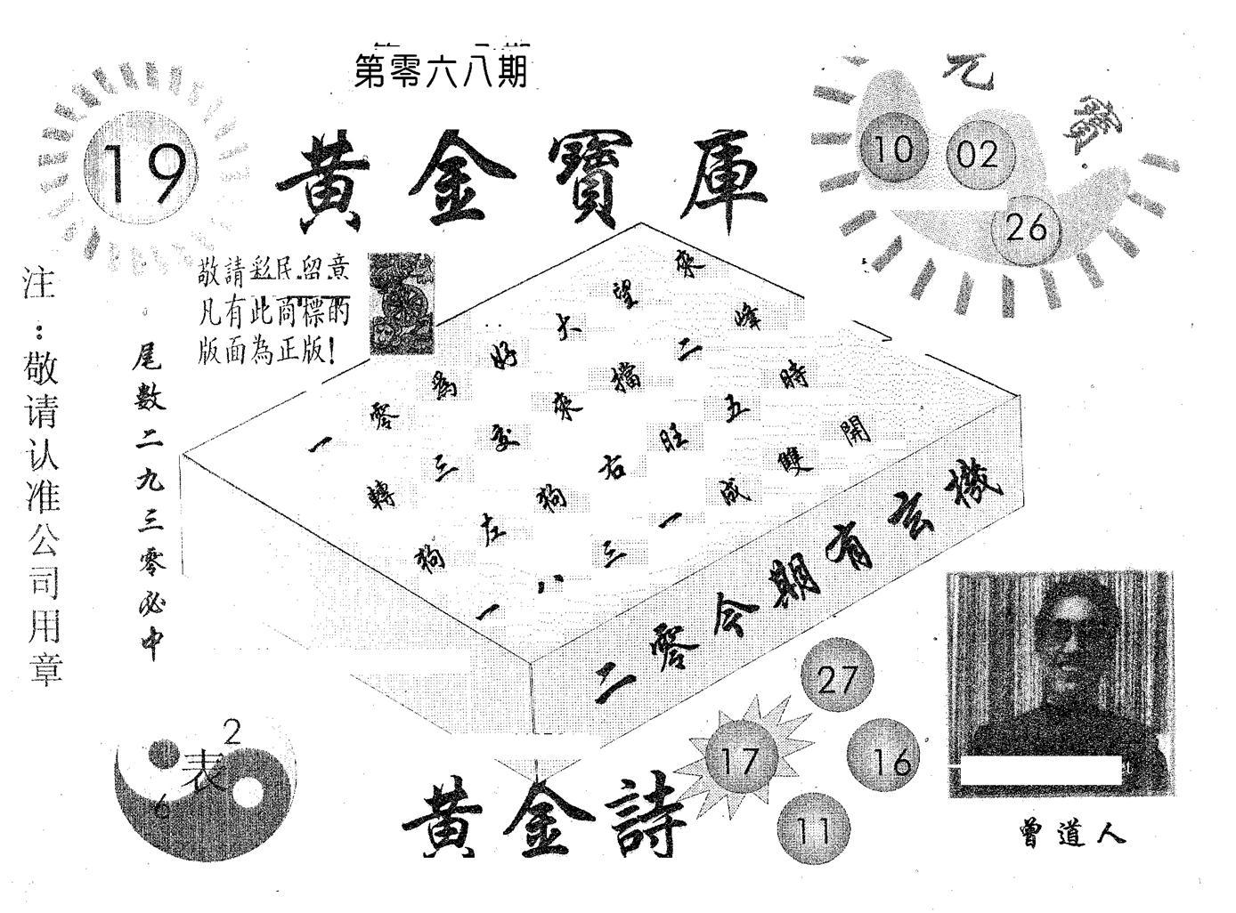 068期黄金宝库(黑白)