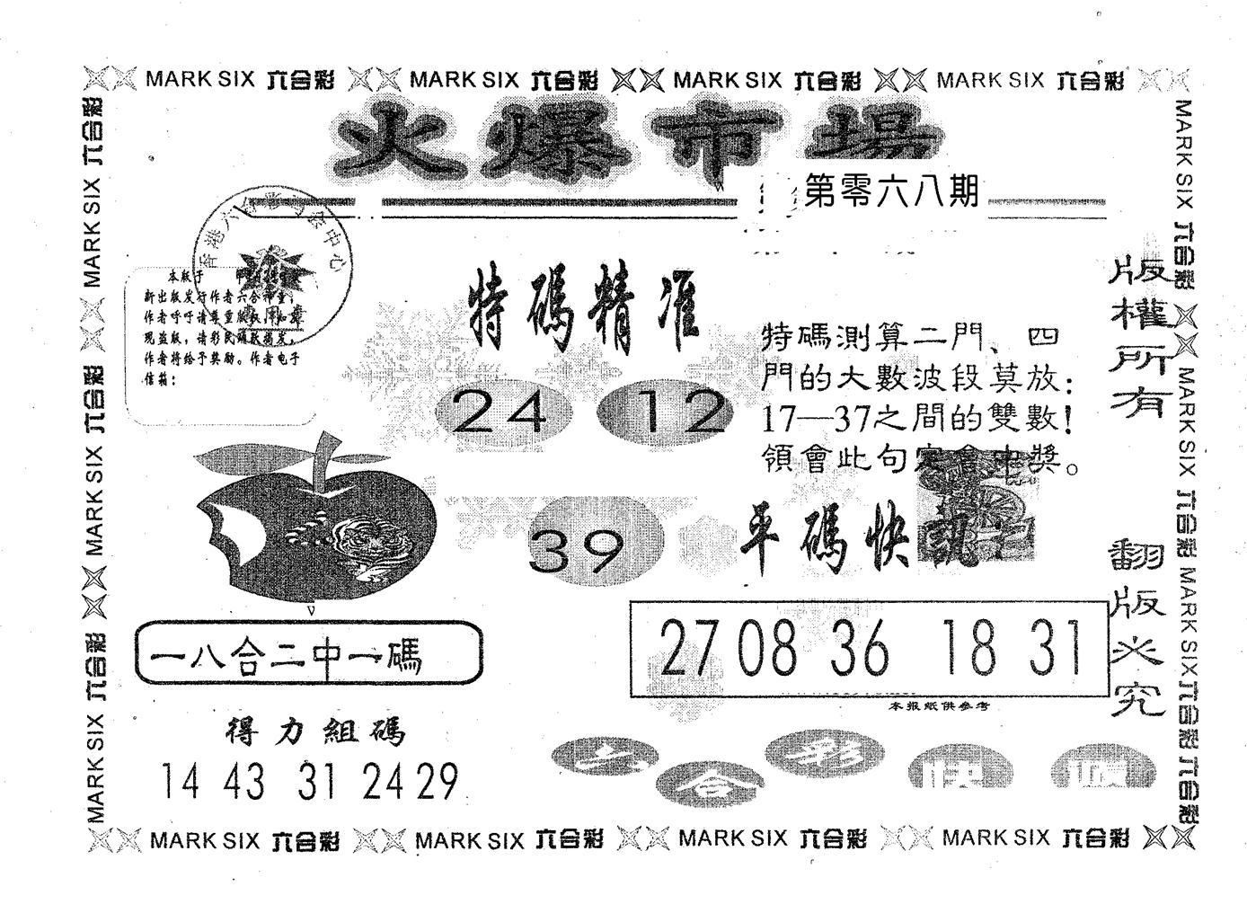 068期火爆市场(黑白)