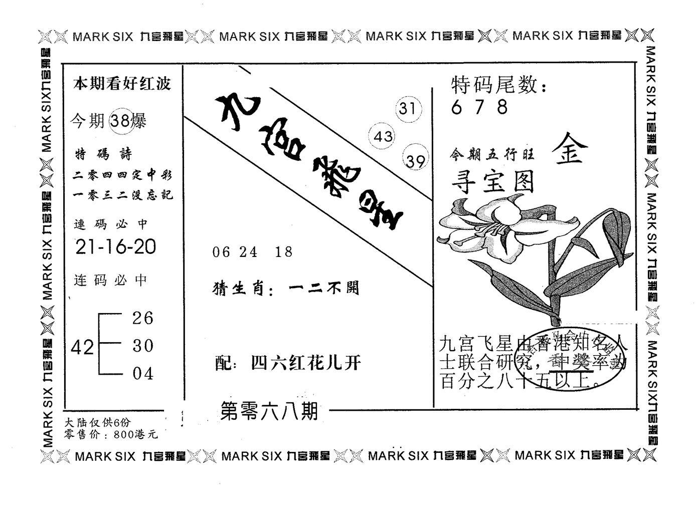 068期九宫飞星(黑白)