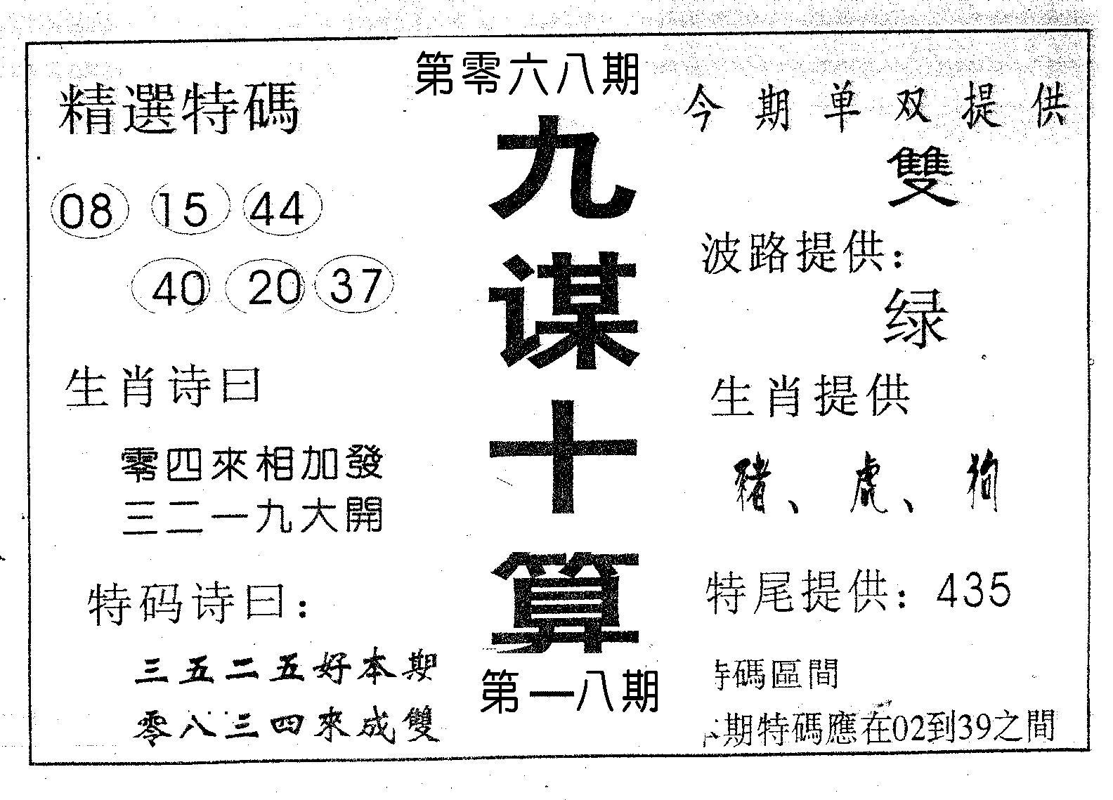 068期九谋十算(黑白)