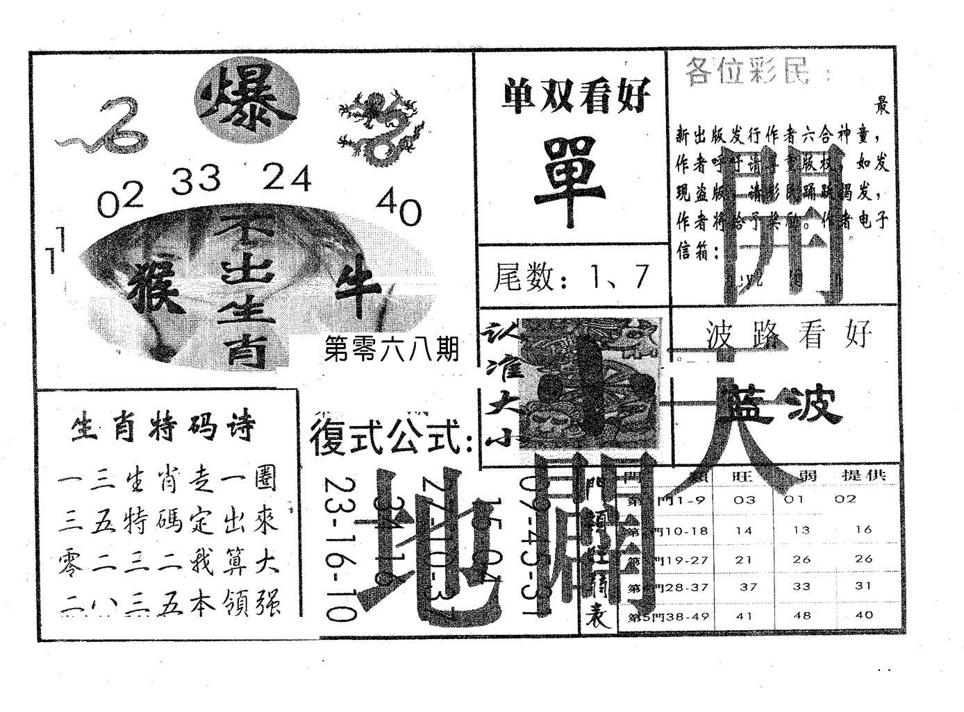 068期开天辟地(黑白)