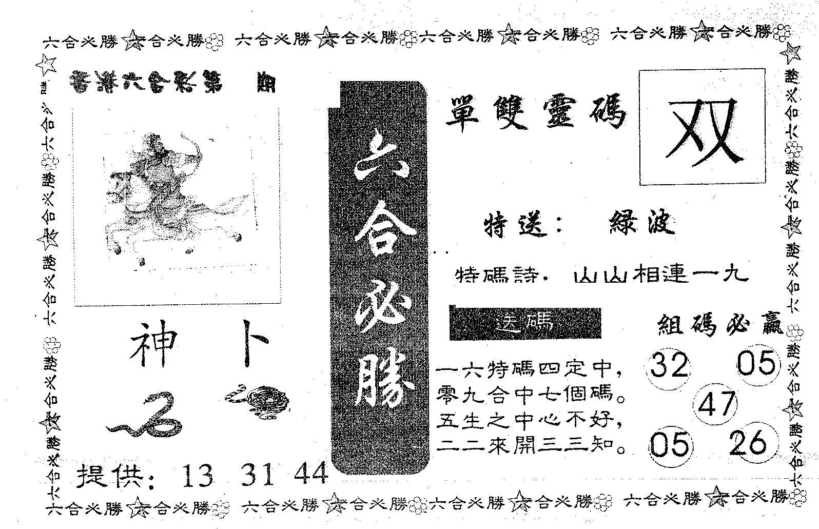 068期六合必胜(黑白)
