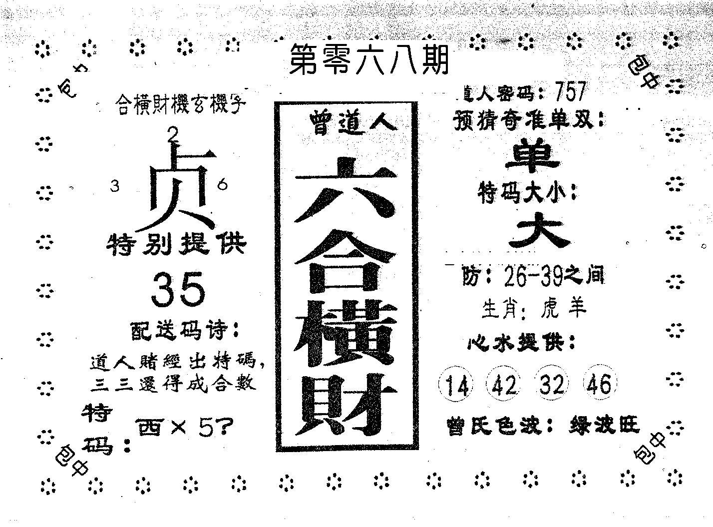 068期六合横财(黑白)
