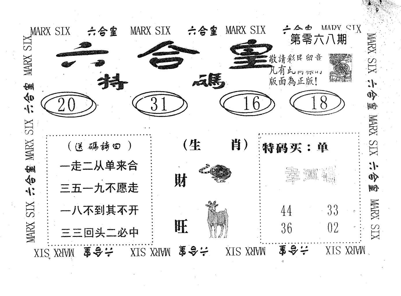 068期六合皇(黑白)