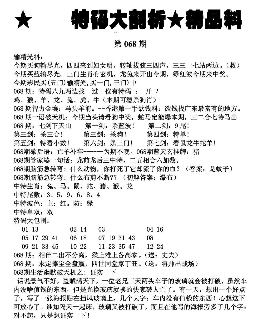 068期特码大剖析(黑白)