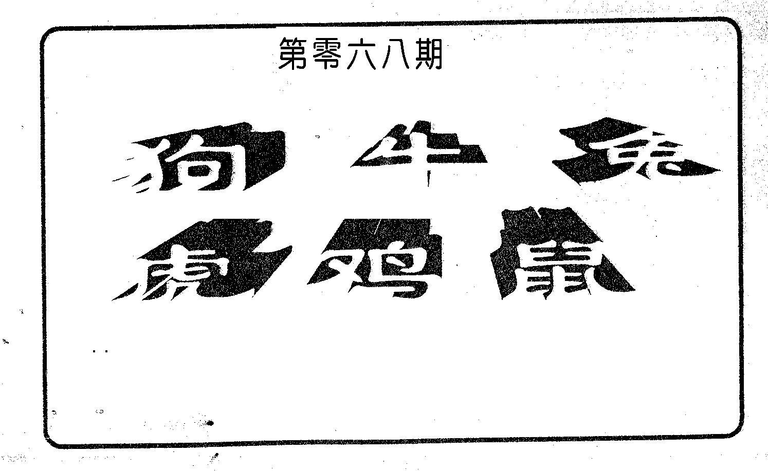 068期六肖中特(黑白)