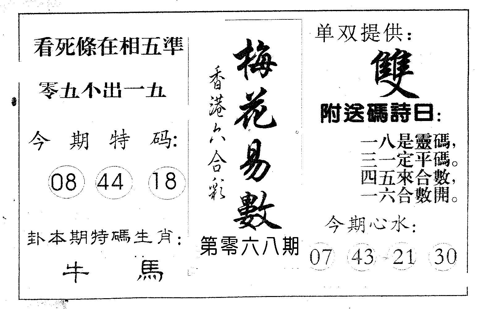 068期梅花易数(黑白)