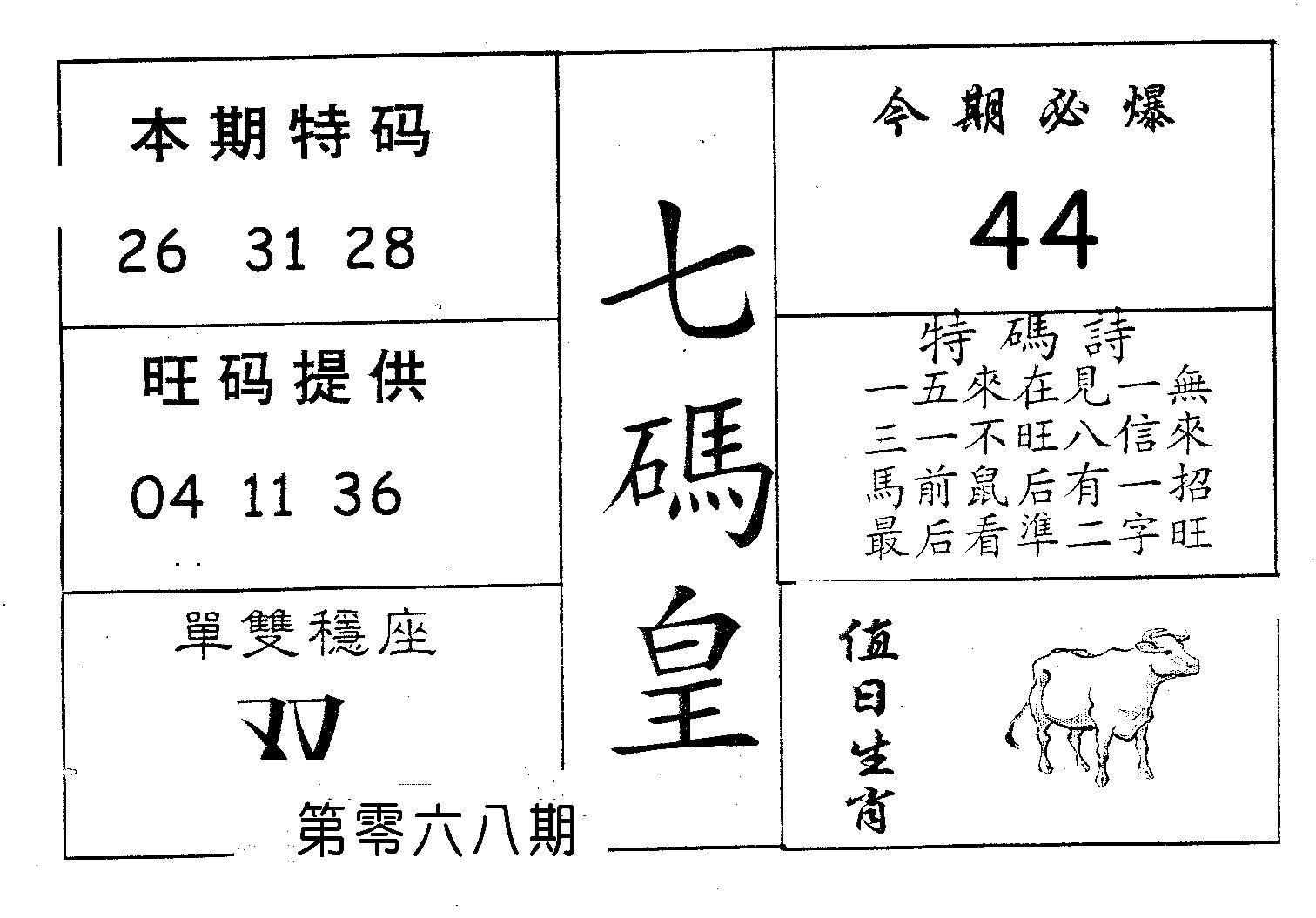 068期七码皇(黑白)