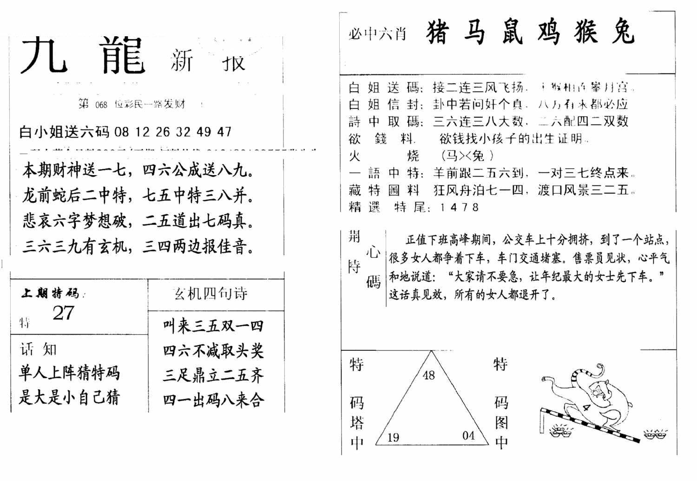068期九龙新报(新)(黑白)