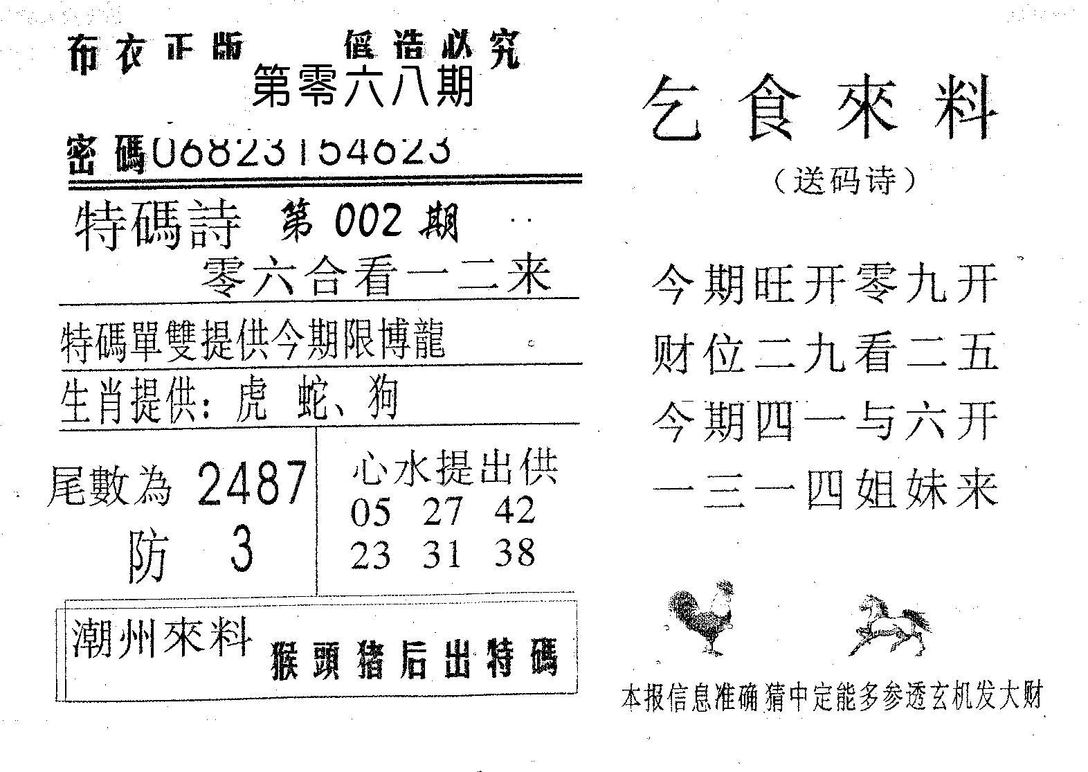 068期乞食来料(黑白)