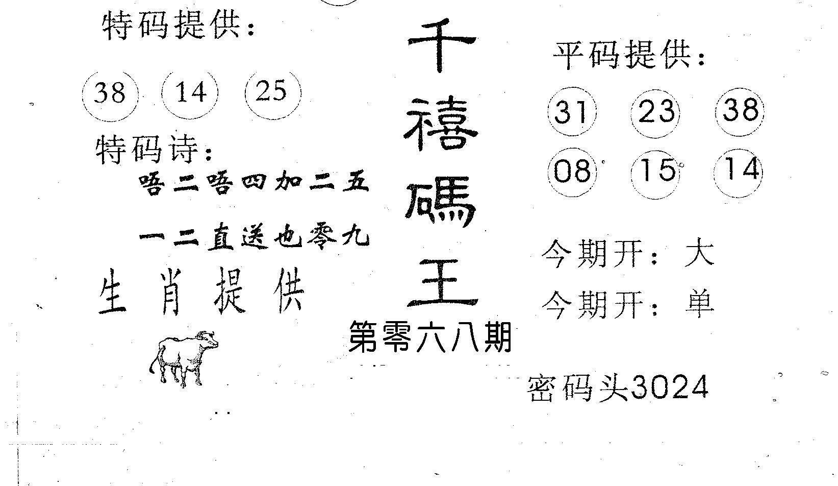 068期千禧码王(黑白)
