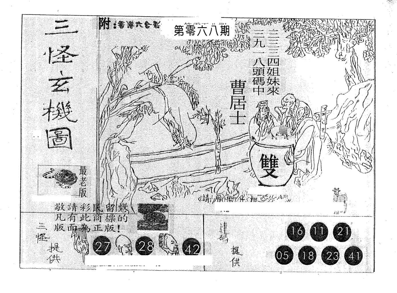 068期三怪玄机图(黑白)