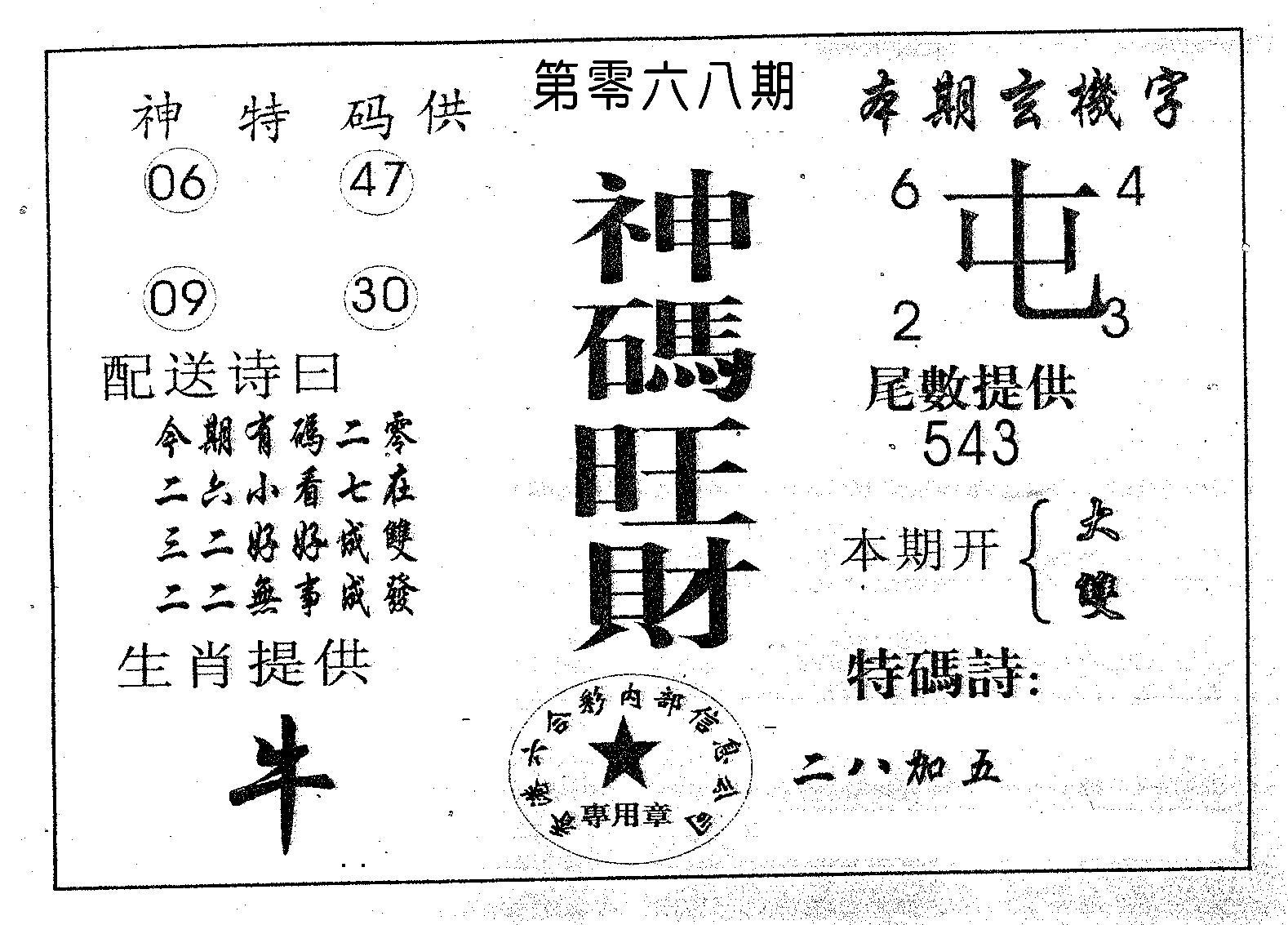 068期神码旺财(黑白)