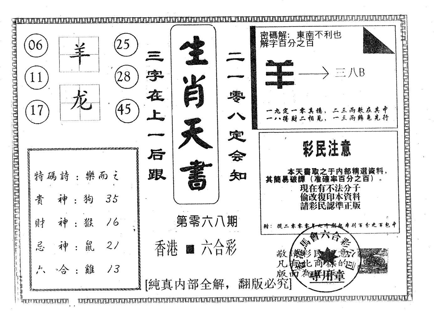 068期生肖天书(黑白)