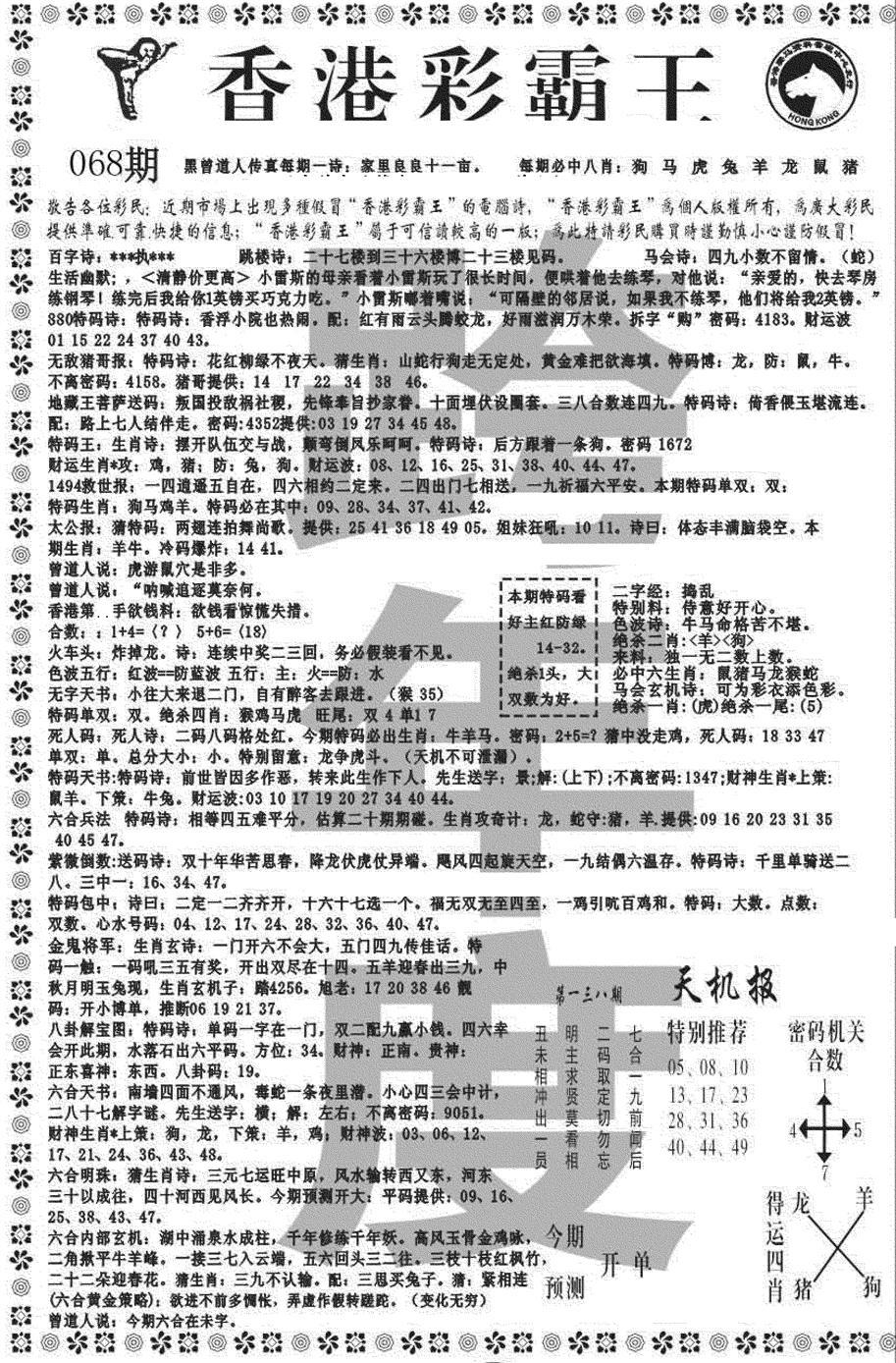068期新彩霸王综合A(黑白)