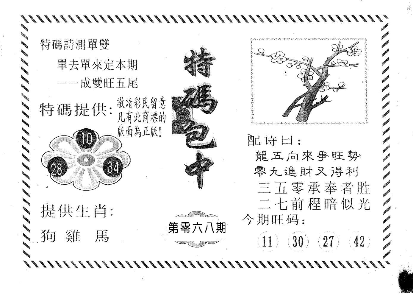 068期特码包中(黑白)