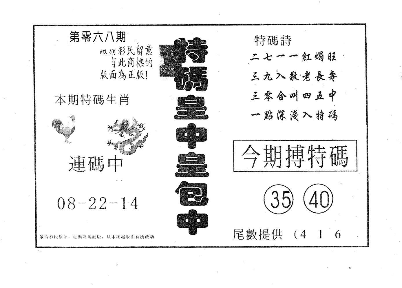068期皇中皇B(黑白)