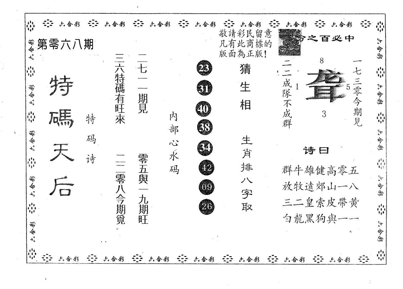 068期特码天后A(黑白)