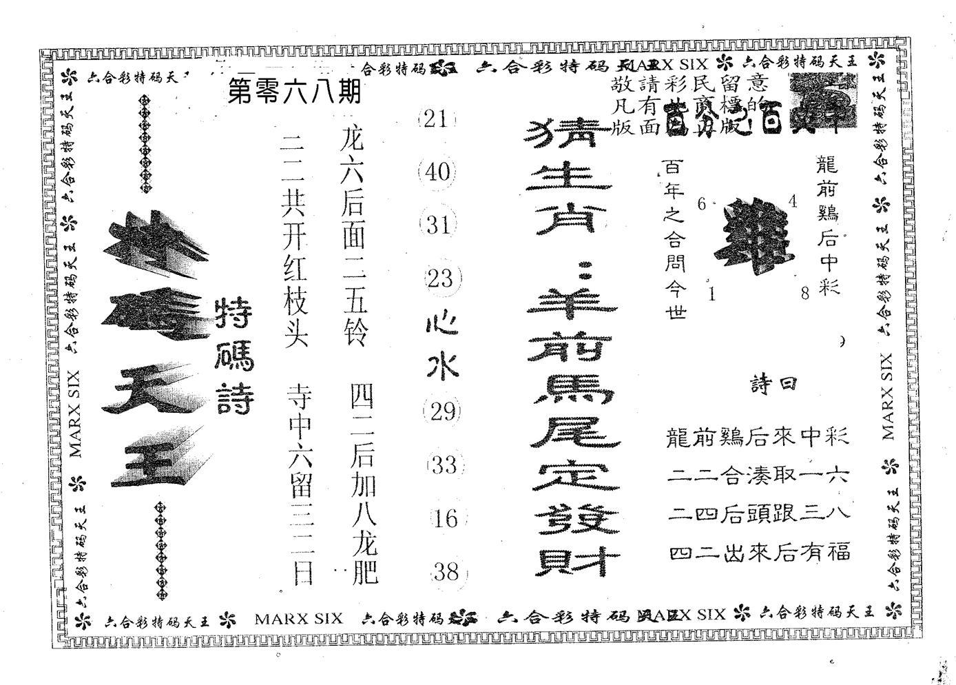 068期天码天王(黑白)