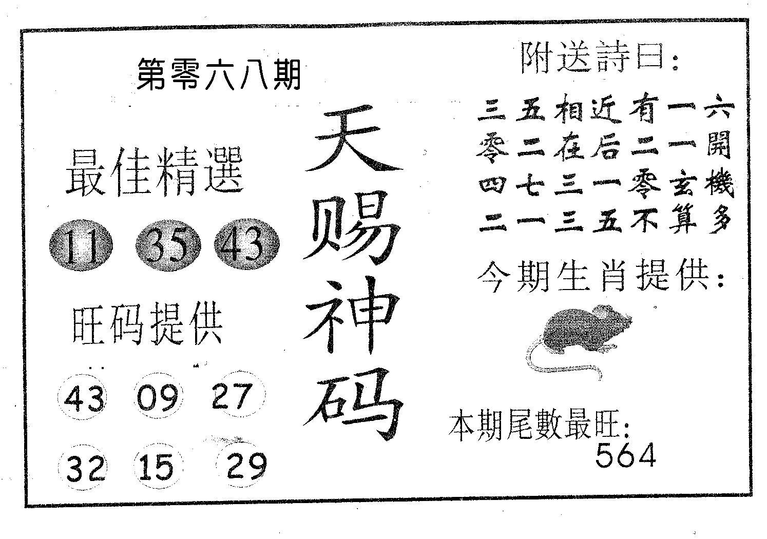 068期天赐神码(黑白)