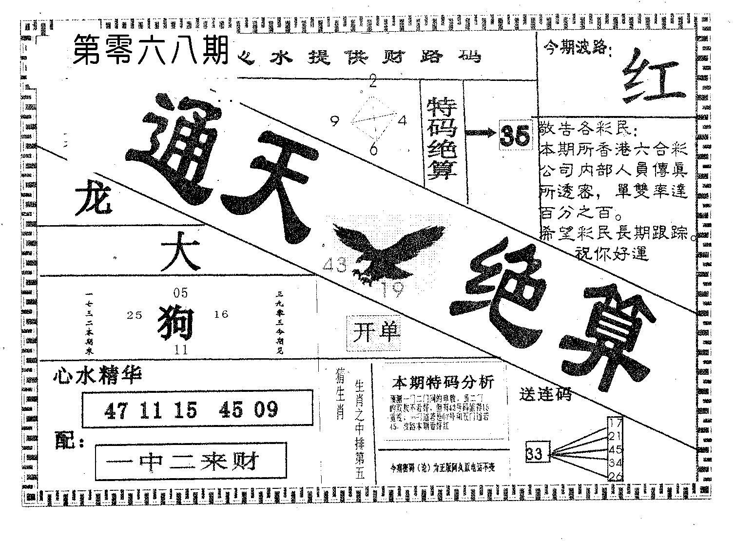 068期通天绝算B(黑白)