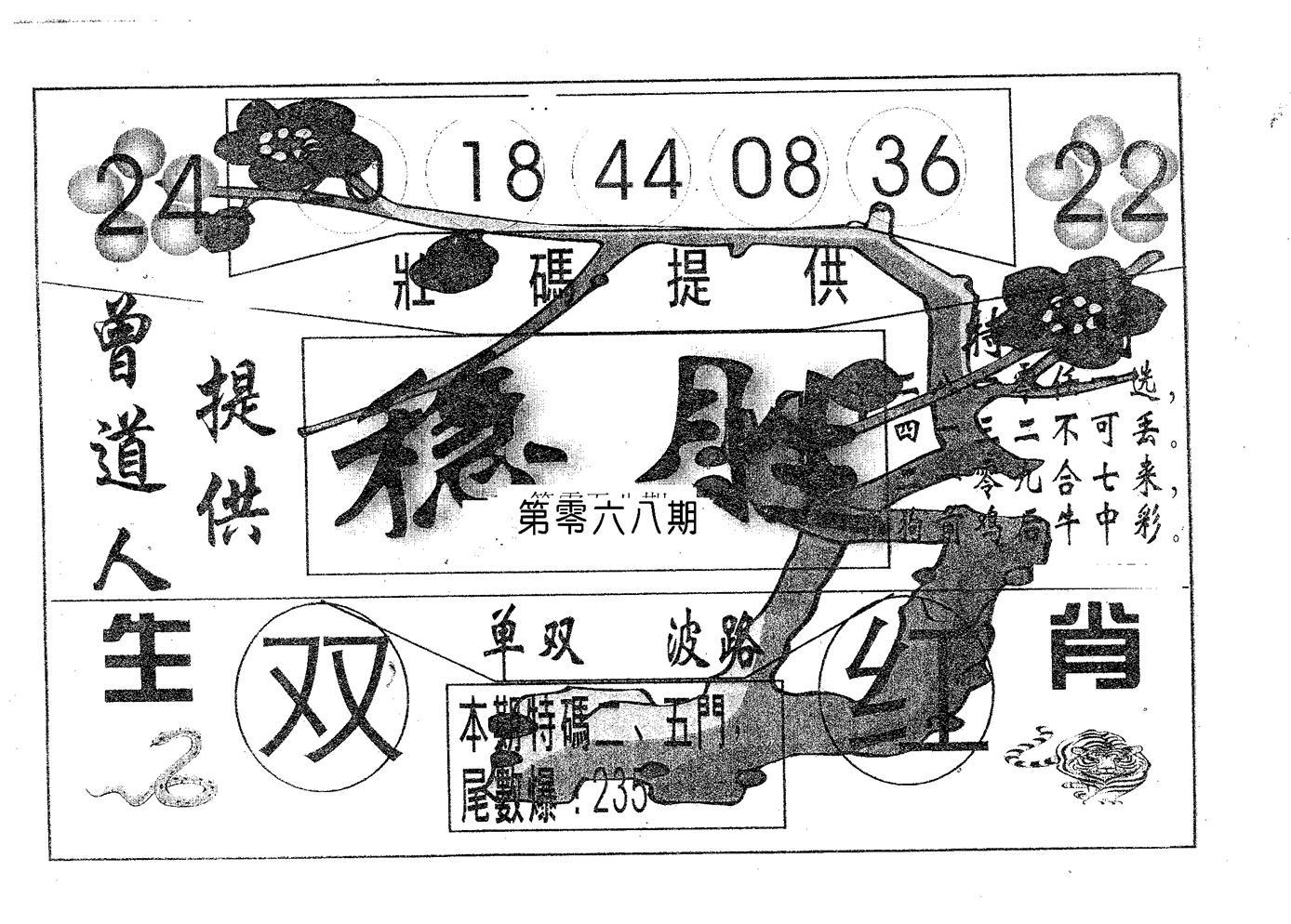 068期稳胜(黑白)