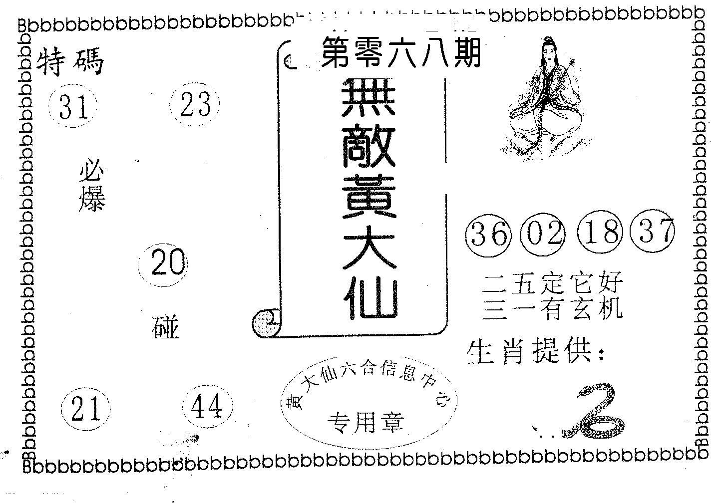 068期无敌黄大仙(黑白)