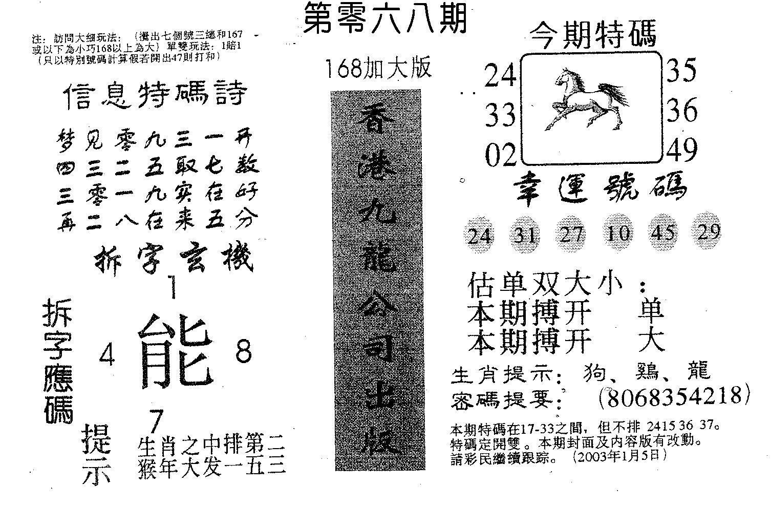 068期168加大版(黑白)