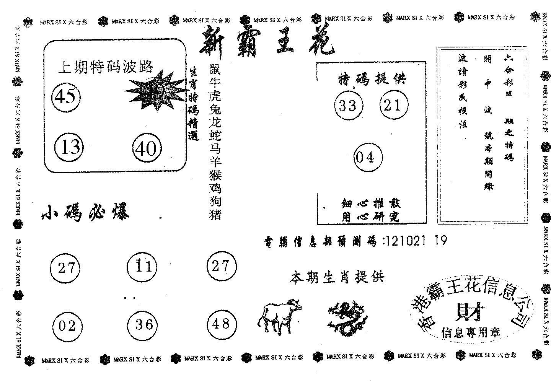 068期新霸王花(黑白)