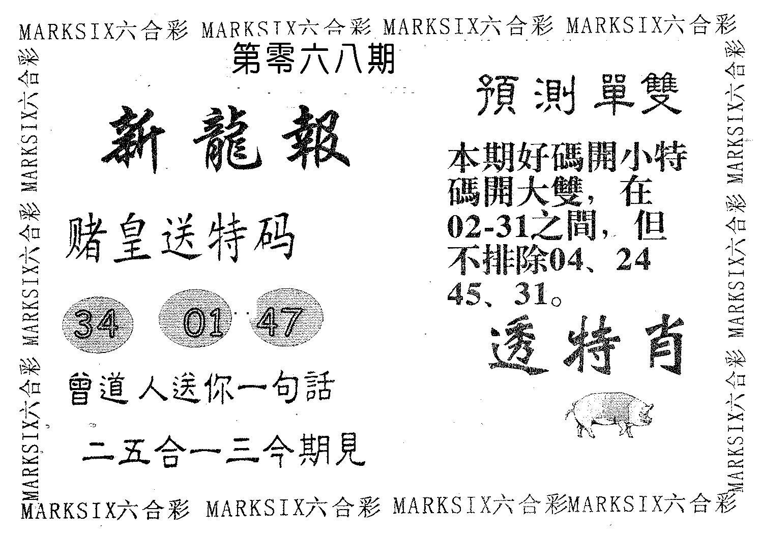068期新龙报(黑白)
