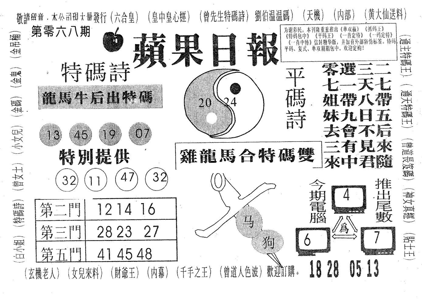 068期新苹果日报(黑白)