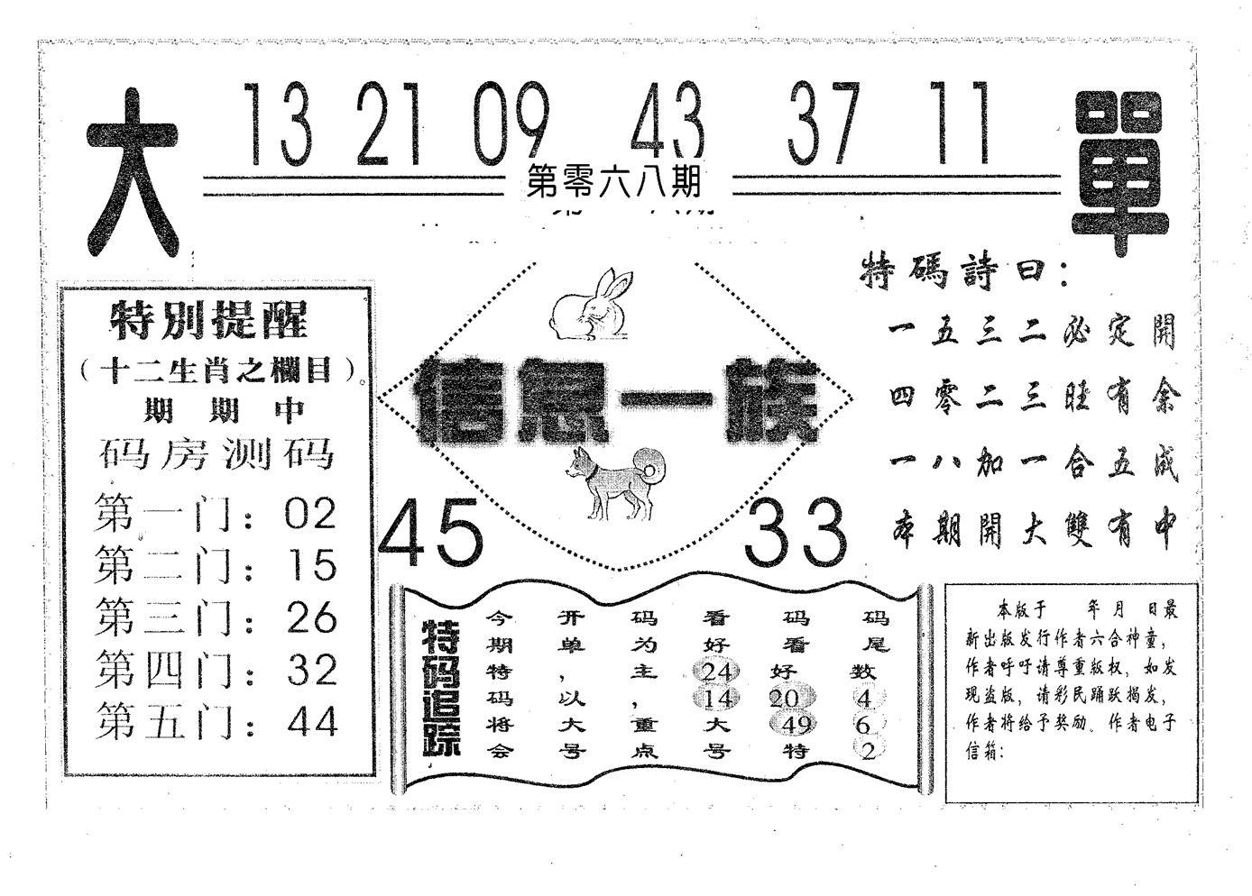 068期信息一族(黑白)