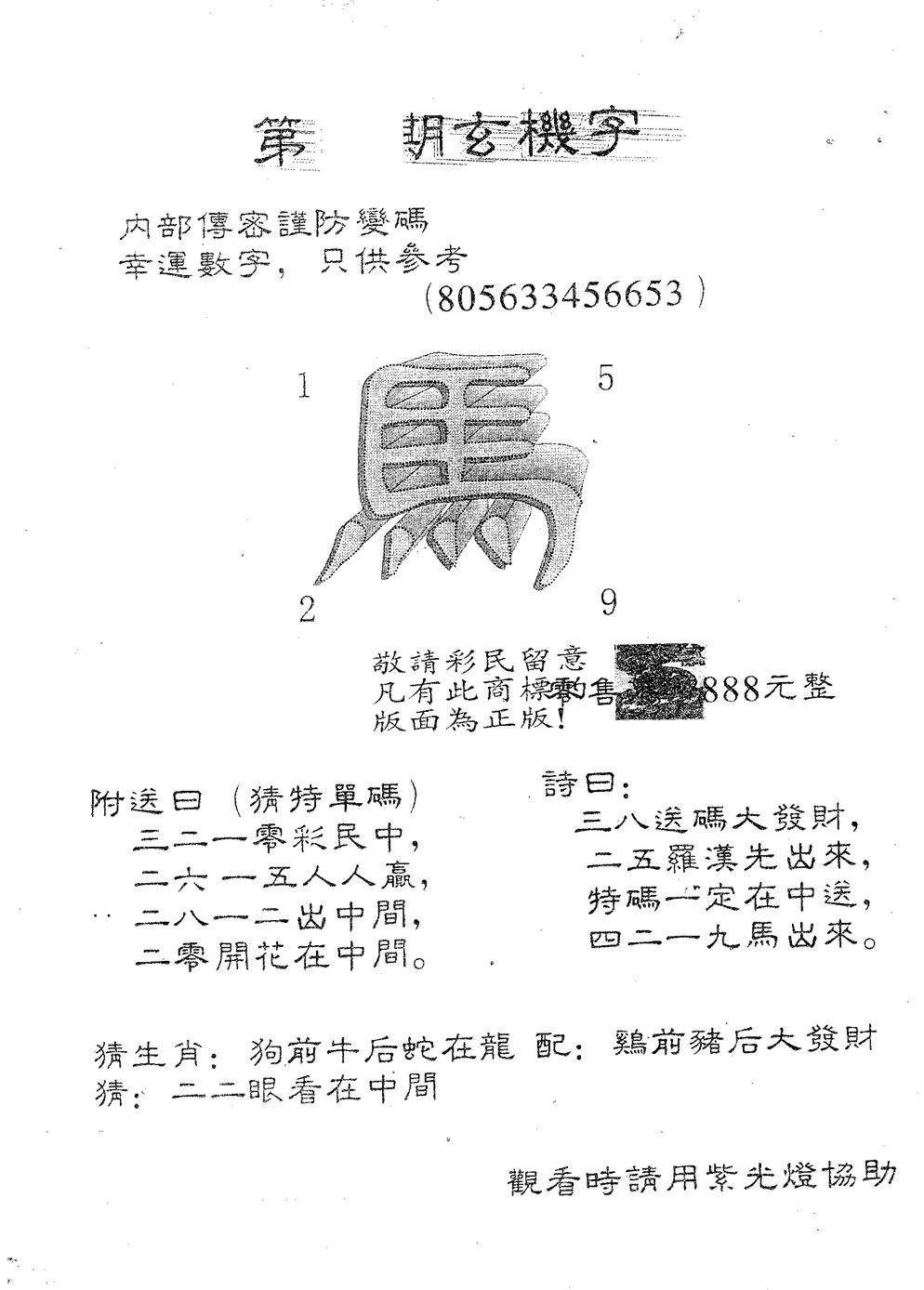 068期玄机字888(黑白)