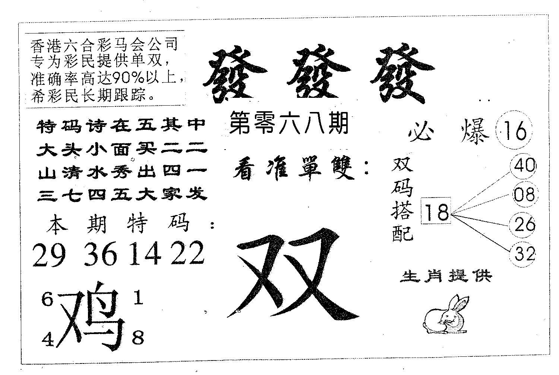 068期发发发(黑白)