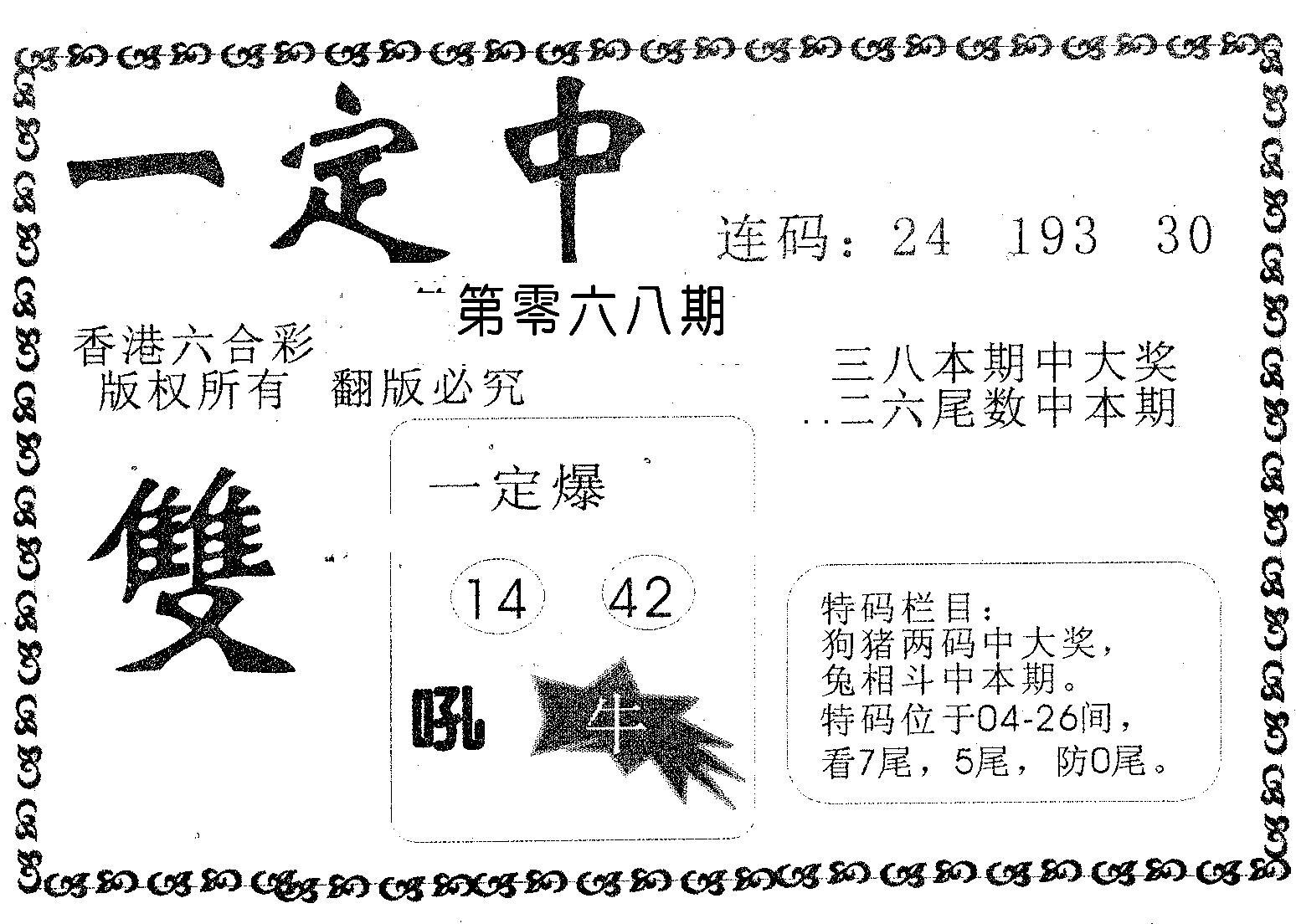068期一定中(黑白)