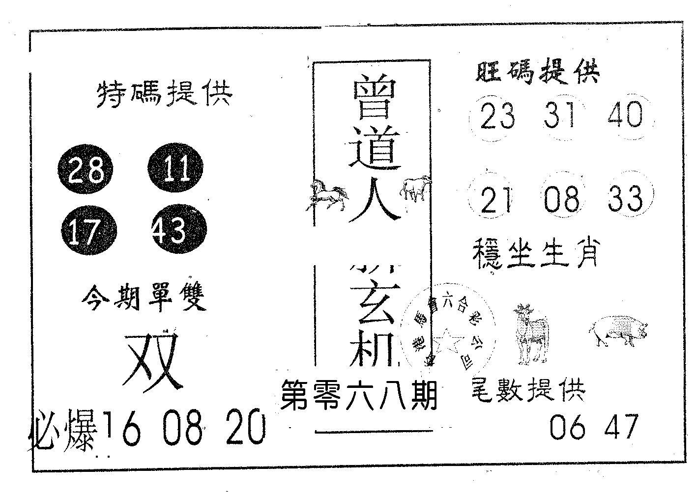 068期曾新玄机(黑白)