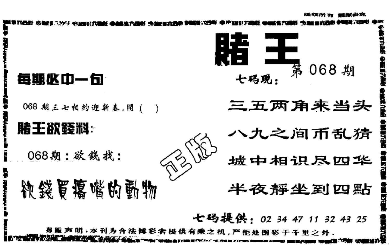 068期香港赌王(黑白)